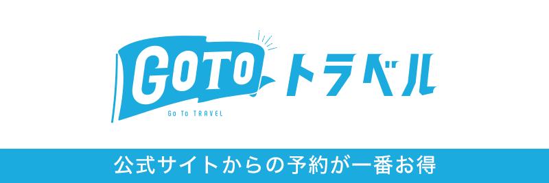 公式サイトからの予約が一番お得 Go To トラベル キャンペーン